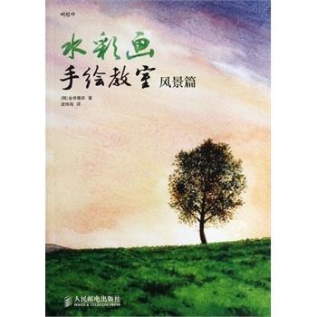 水彩画手绘教室风景篇 (韩)金修珊奈
