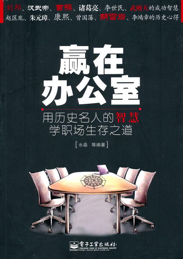 《赢在办公室——用历史名人的智慧学职场生存之道》电子书下载 - 电子书下载 - 电子书下载
