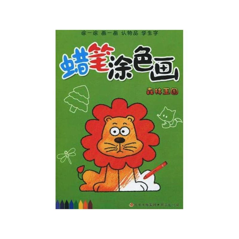 《森林王国》_简介_书评