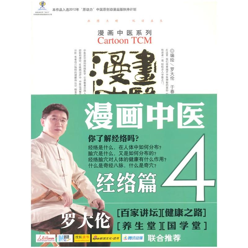 《中医经络.漫画篇.漫画漫画系列》罗大伦,于春礼品盒中医图片