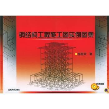 《钢结构工程施工图实例图集(1cd)