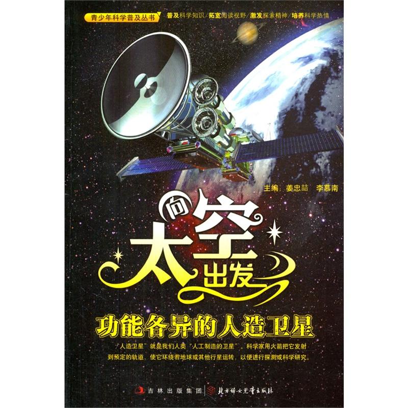 中小学生阅读系列之青少年科学普及丛书 向太空出发—功能各异的人造