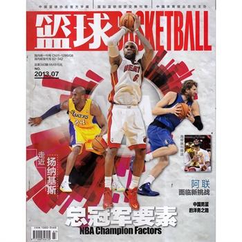 篮球杂志2013年第7期 总冠军要素