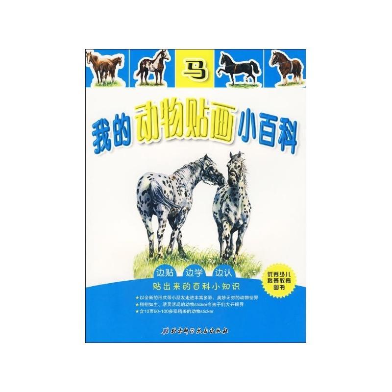 我的动物贴画小百科.马 (英)斯派托 北京科学技术出版社