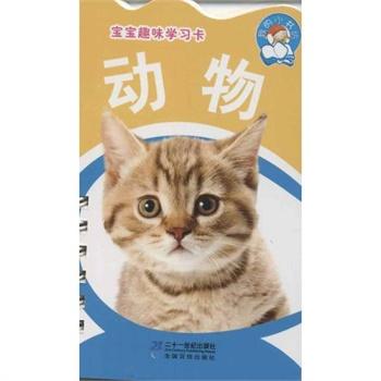 宝宝趣味学习卡(动物)