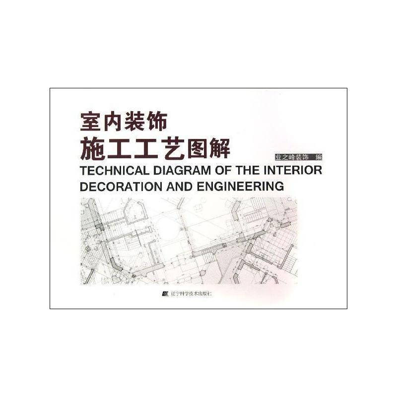 为业内装饰装修工程施工提供了作业规范