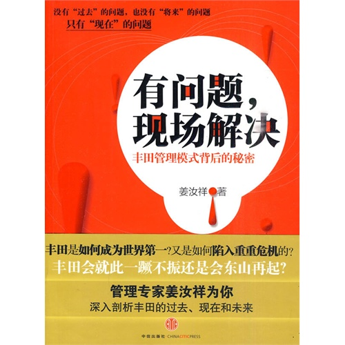 有问题,现场解决 丰田管理模式背后的秘密 管理专家姜汝祥...