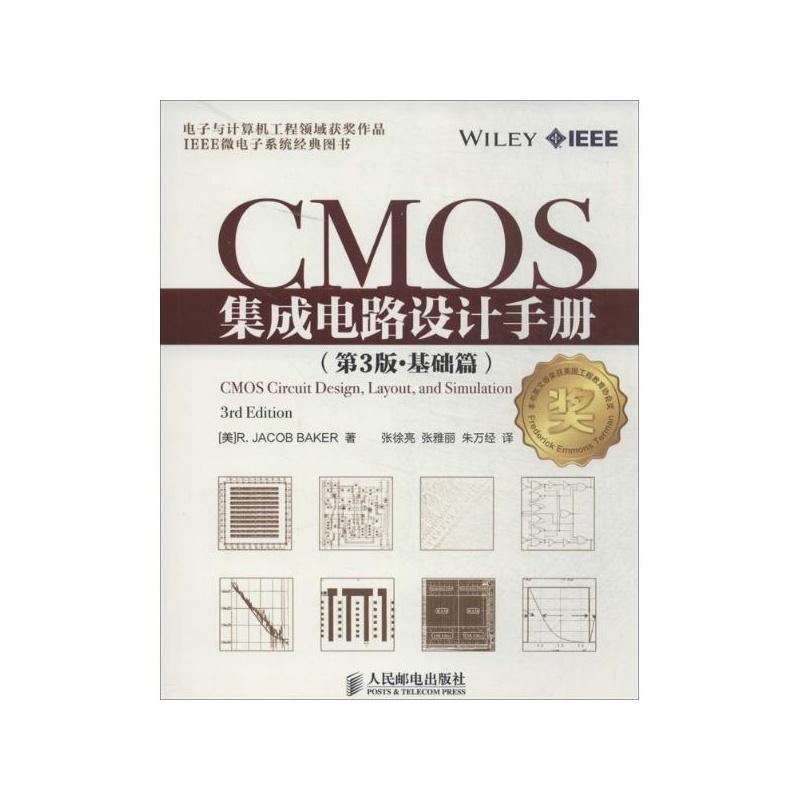 【基础篇(第3版)/cmos集成电路设计手册