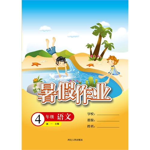 四年级语文暑假作业设计