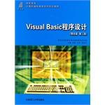 (高职高专)Visual Basic程序设计(理论篇 第二版)(计算机基础教育课程规划教材)读后感_评价_评论 - 坏坏蓝眼睛 - 坏坏蓝眼睛