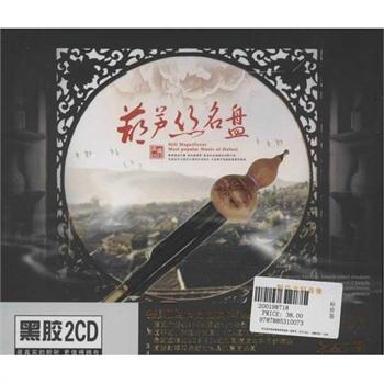 (2cd)葫芦丝名盘 其他图片