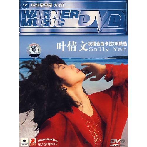 90 数量:-  叶倩文:祝福金曲卡拉ok精选(dvd) 钻石vip价:¥10.图片