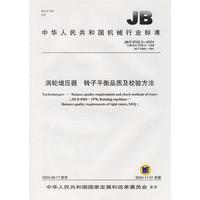 涡轮增压器转子平衡品质及校验方