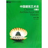 《中国建筑艺术史(第二版)》封面