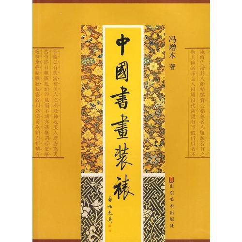 【中国书画装裱图片】高清图图片