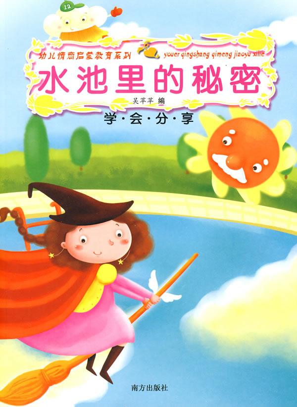 幼儿情商启蒙教育系列:水池里的秘密