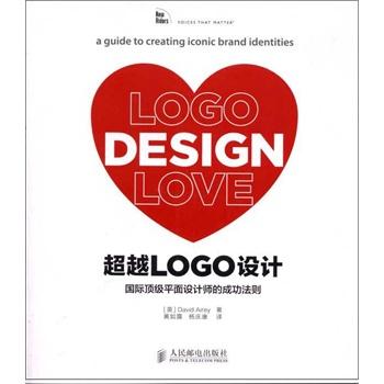 超越logo设计:国际顶级平面设计师的成功法则