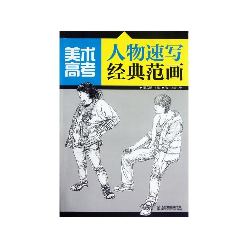 小学生中国梦范画