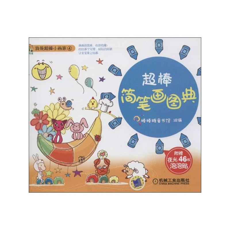 【超棒简笔画图典(4) 棒棒糖童书馆