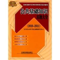 公共基础知识真题大全(2010实战