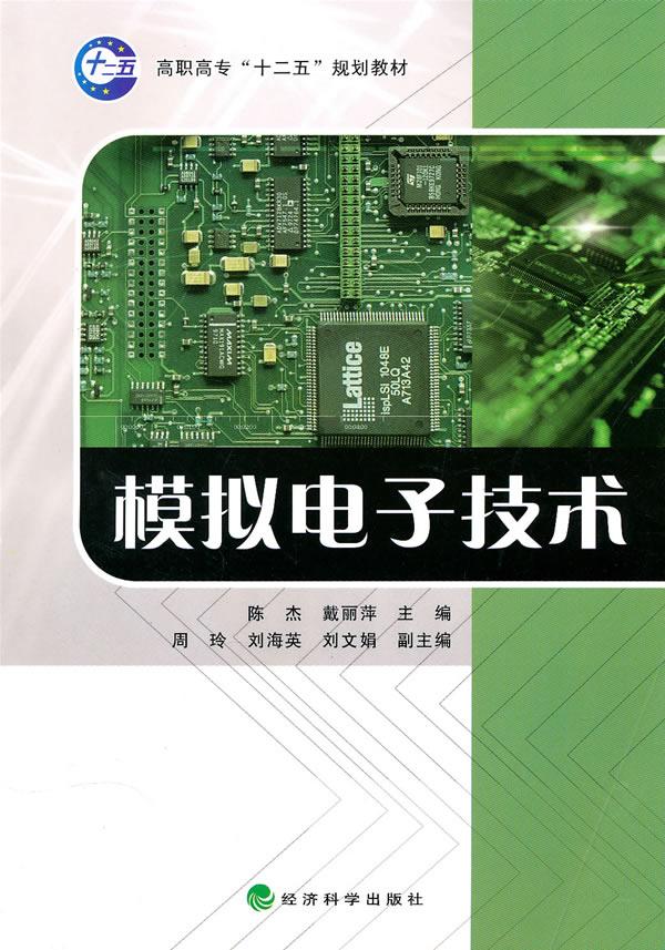 模拟电子技术/陈杰,戴丽萍