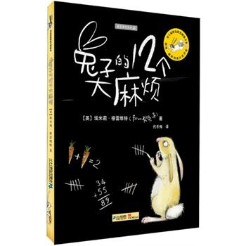 兔子的12个大麻烦(凯特﹒格林纳威大奖作者惊艳力作。前无古兔,后无来者。史上最好玩好看的兔子书!)