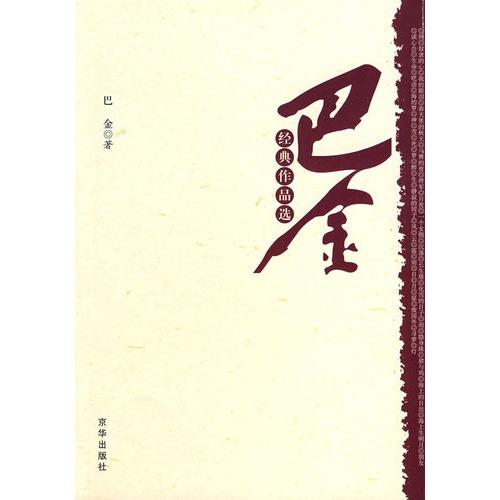 巴金  巴金图片