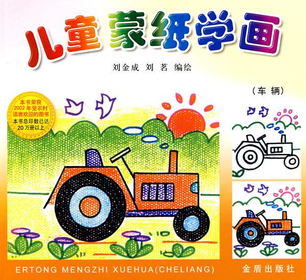 儿童蒙纸学画(车辆)