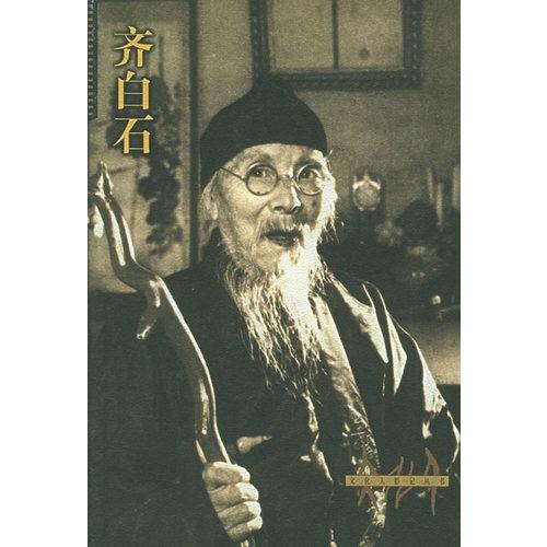 齐白石 文化人影记丛书