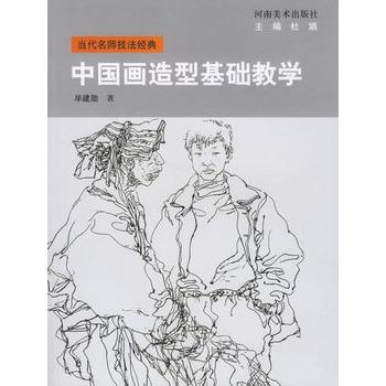 中国画教学造型基础金典诵读初中生图片