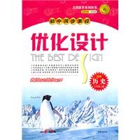 历史:七年级上册(岳麓)(2010