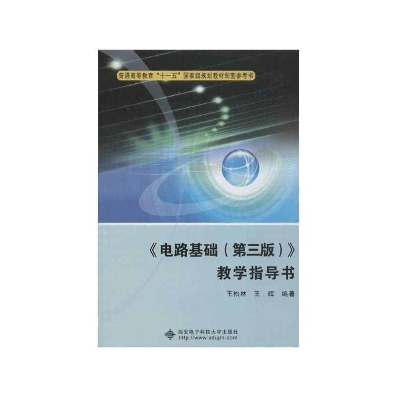 《电路基础(第3版)》教学指导书 王松林,王辉