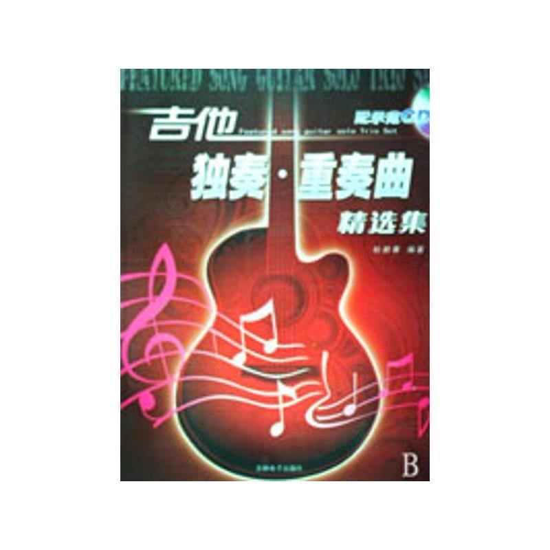 成都吉他独奏谱