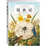 昆虫记:第九卷圆网蛛的电线报(中国唯一一部全译插图本《昆虫记》)