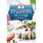 英语背景知识学习手册