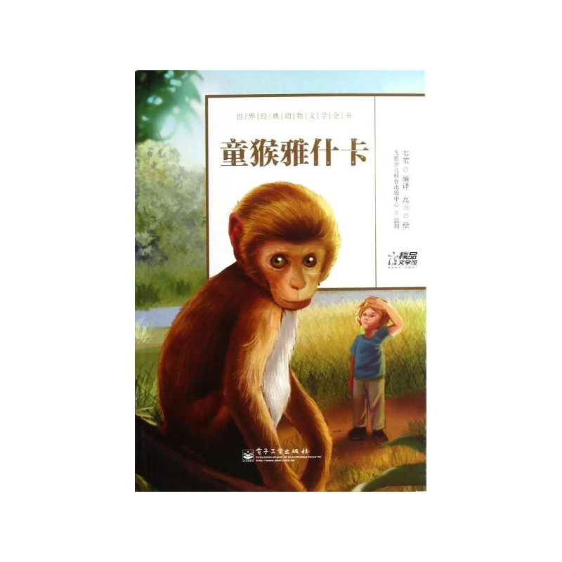 动物世界读书卡