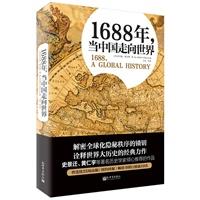 1688年,当中国走向世界