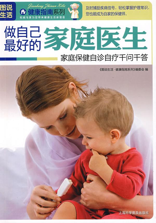 《图说生活——做自己最好的家庭医生》电子书下载 - 电子书下载 - 电子书下载