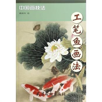 《工笔鱼画法/中国画技法》主编:刘建超|绘画:路雨年