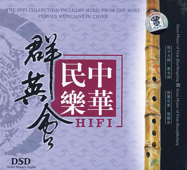 笛子大师:詹永明/笛子名家:张维良-中华民乐hifi群英会(2cd)图片