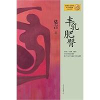 《丰乳肥臀》2012年度诺贝尔文学奖获得者莫言TXT完整下载