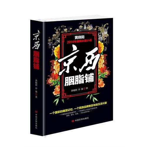 《京西胭脂铺》新书预售