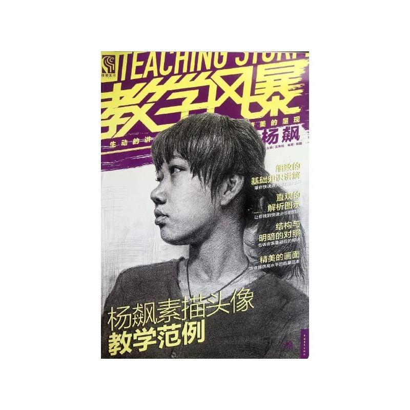 《杨飙素描头像教学范例(雄狮美术)