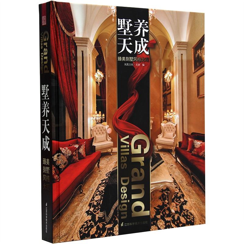 00 诠释新古典 欧式 美式 法式 后现代 风格 别墅豪 3 条评论) 158.