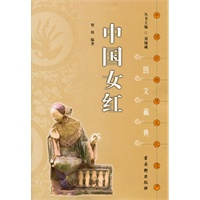 《中国女红(图文藏典)》封面