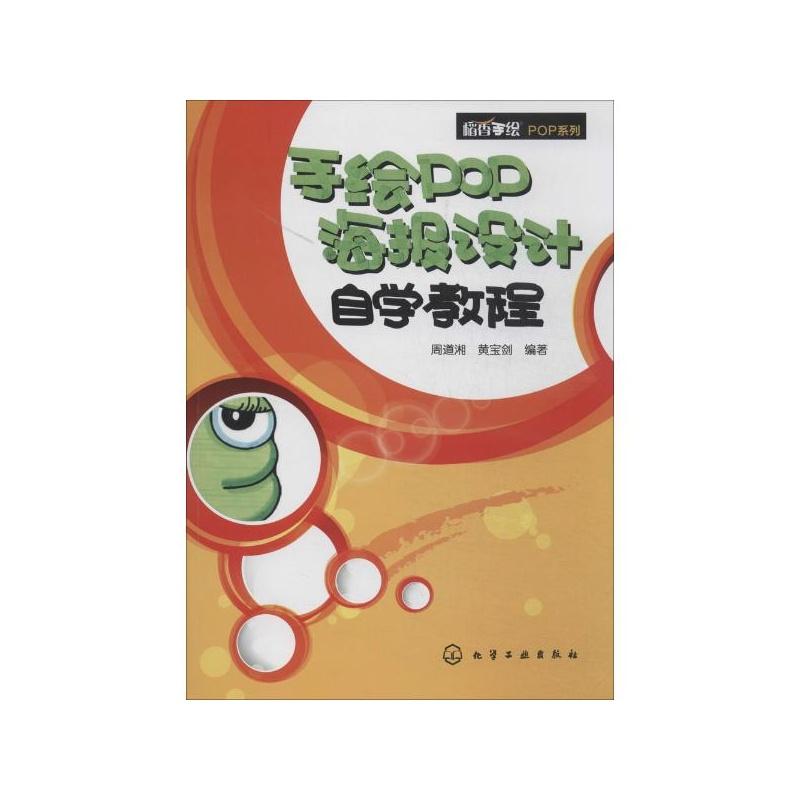 手繪pop海報設計自學教程 周道湘,黃寶劍 編著