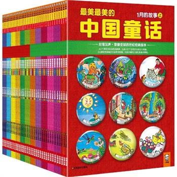 《最美最美的中国童话》[EPUB]给孩子最好的礼物