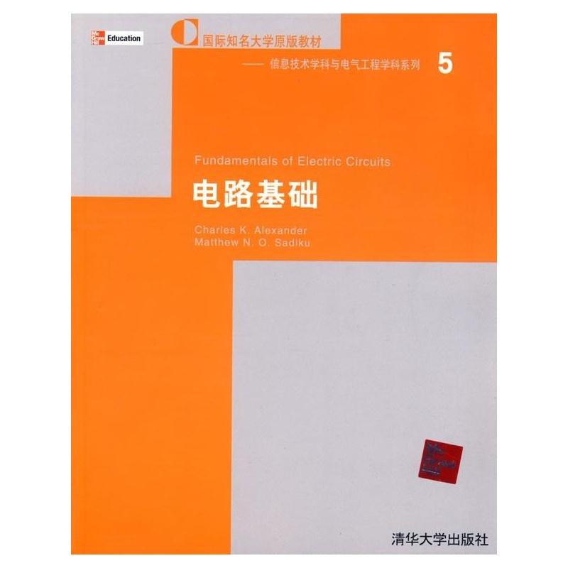 电路基础/国际知名大学原版教教--信息技术学科与电气工程学科系