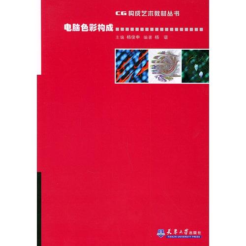电脑色彩构成 CG构成艺术教材丛书