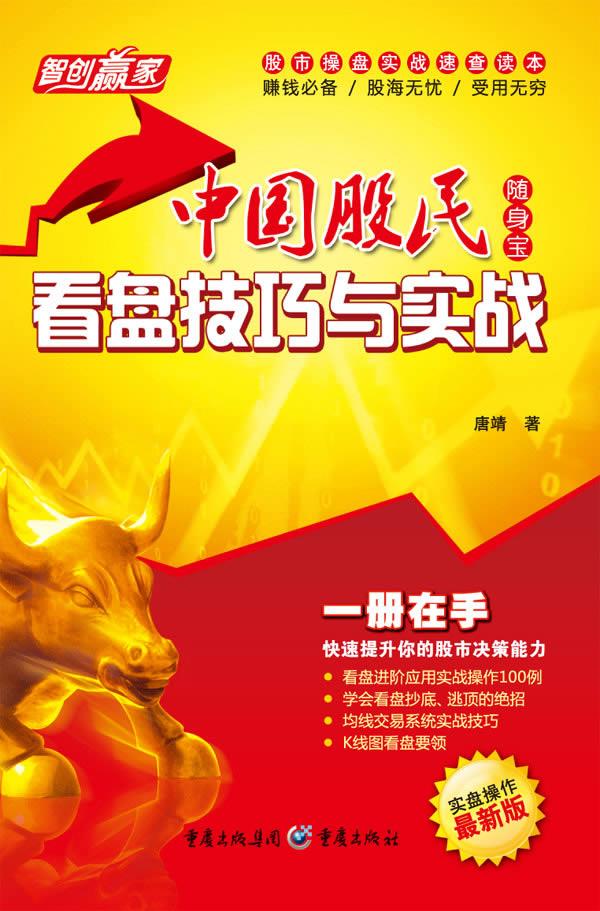 中国股民随身宝-看盘技巧与实战